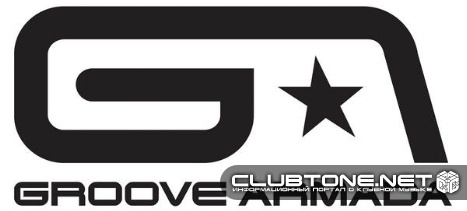 Groove Armada зажигают Темные огни