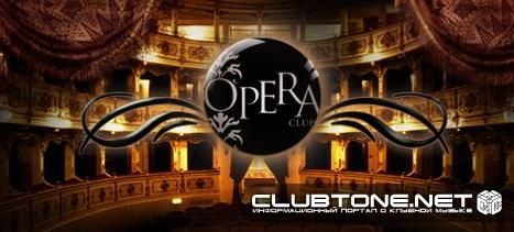 http://www.clubtone.net/img/news/2010/0903_nochju_v_centre_moskvy_gorel_klub_opera.jpg